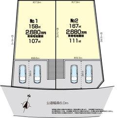 【宅地分譲】神奈川県座間市立野台 画像1
