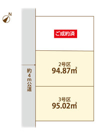 【宅地分譲】神奈川県大和市深見西 画像1